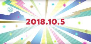 Nintendo E3 2018 マリオパーティ 発売日