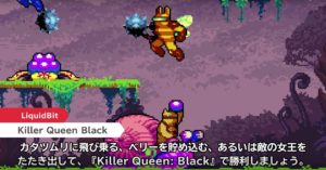 Nintendo E3 2018 Killer Queen Black