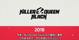 Nintendo E3 2018 Killer Queen Black 発売